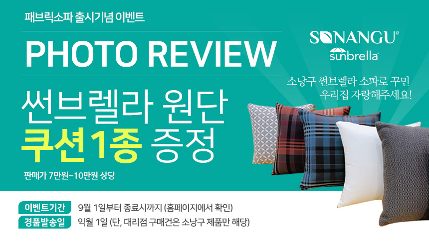 photoreview_event_sofa.jpg